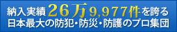 セキュリティハウスは納入実績23万以上を誇る日本最大の防犯・防災・防護、遠隔監視のプロ集団