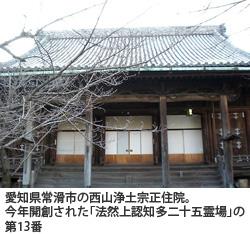 中外日報(平成23年7月26日)