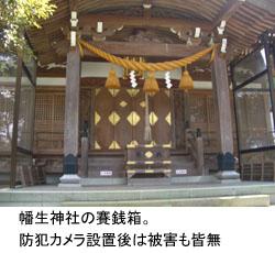 中外日報(平成21年10月1日)
