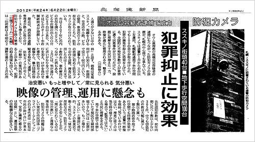 北海道新聞(2012.6.22)