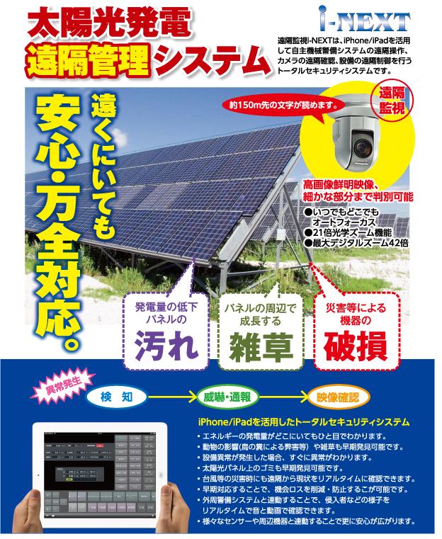 太陽光発電の防犯対策
