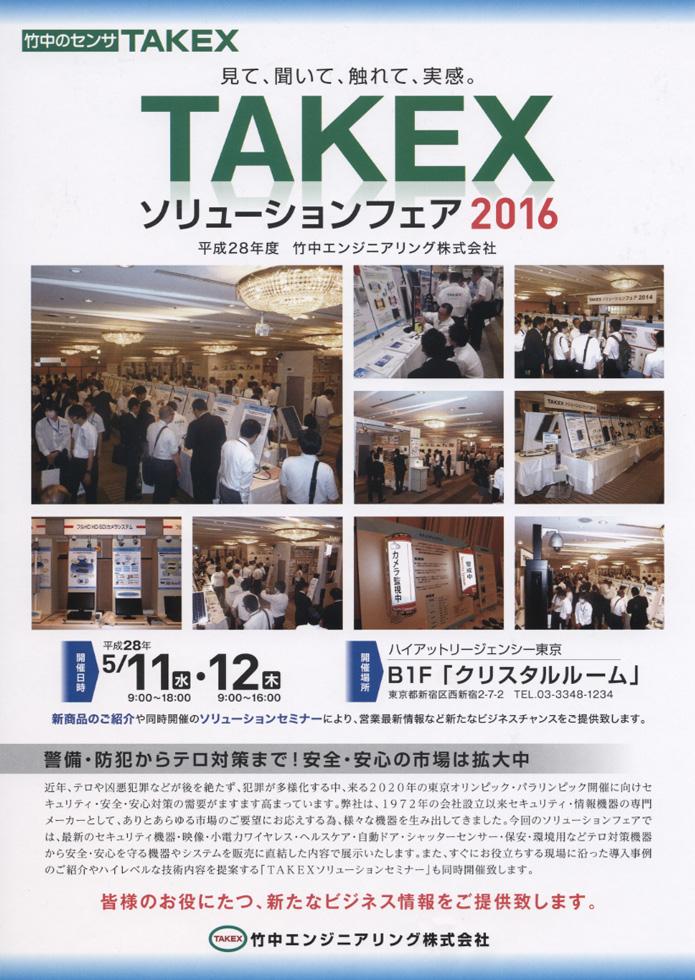 東京TAKEXソリューションフェア2016