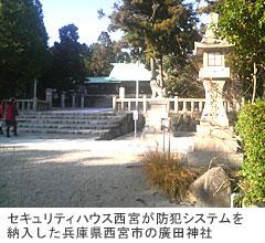 中外日報(平成21年2月21日)