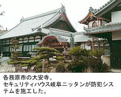 中外日報(平成21年3月31日)