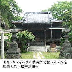 中外日報(平成21年6月27日)