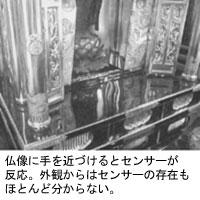 中外日報(平成21年7月25日)