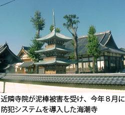 中外日報(平成21年11月26日)