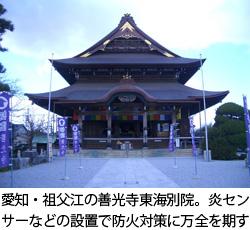 中外日報(平成21年12月19日)