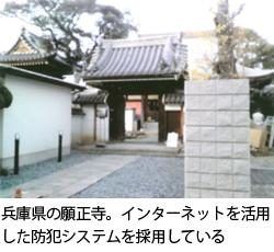 中外日報(平成22年2月27日)
