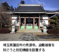 中外日報(平成22年3月30日)