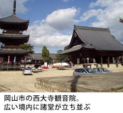 中外日報(平成22年11月25日)