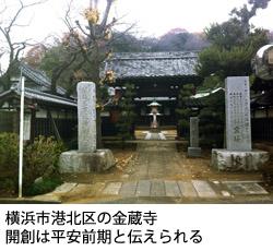中外日報(平成23年3月3日)