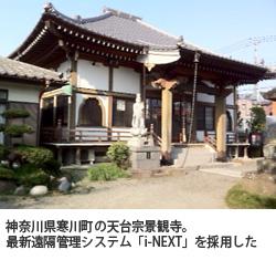 中外日報(平成23年8月25日)