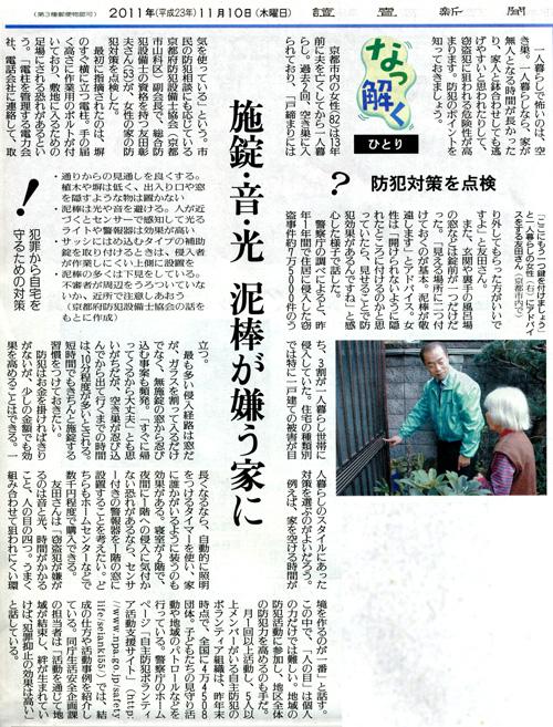 読売新聞(平成23年11月10日)