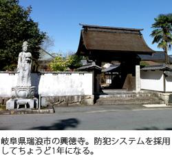 中外日報(平成23年11月26日)