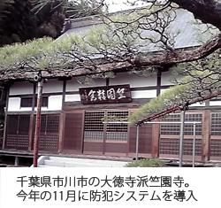中外日報(平成23年12月19日)