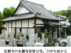 中外日報(平成24年1月26日)