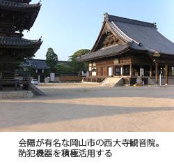 中外日報(平成24年7月26日)