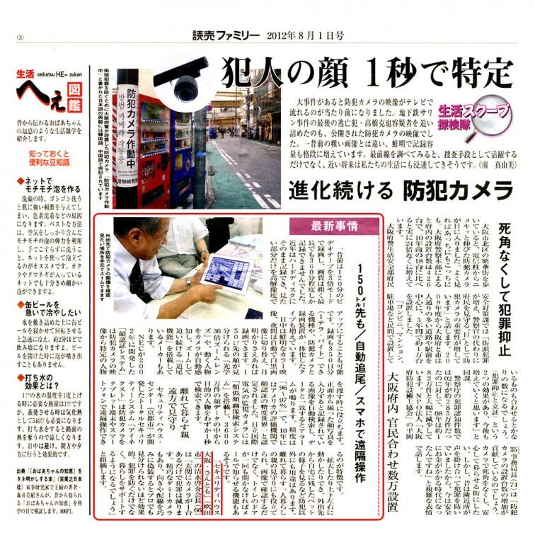 読売ファミリー(2012年8月1日号)