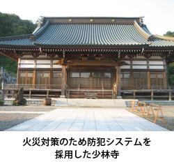 中外日報(平成24年12月27日)