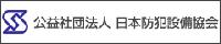 社団法人日本防犯設備協会