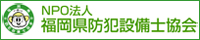 NPO法人 福岡県防犯設備士協会