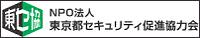 東京都セキュリティ促進協会