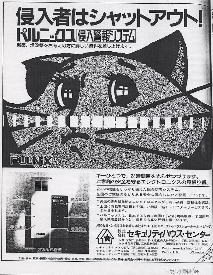 ハイジング百科 1984 広告|防犯...