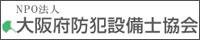 大阪府防犯設備士協会