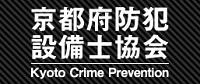 京都府防犯設備士協会