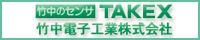 竹中電子工業株式会社
