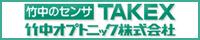 竹中オプトニック株式会社