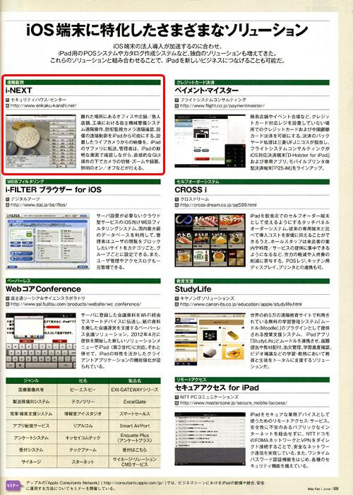 Mac Fan 2012年6月号